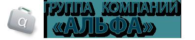 """Группа компаний  """"Альфа"""", г. Москва"""