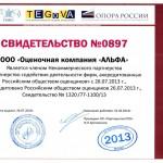 sertificateROO