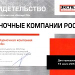 sertificate_expert